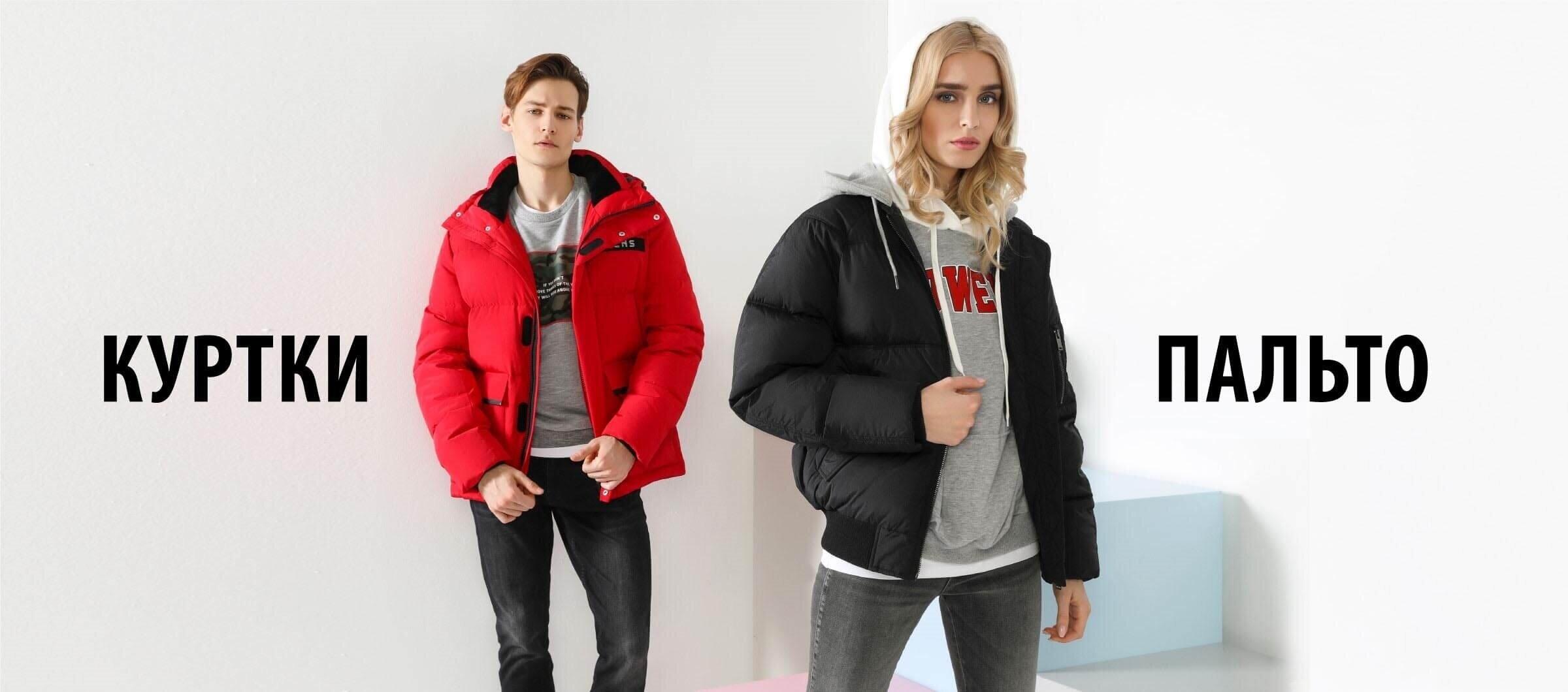 Изображение для категории Outerwear