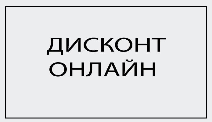 Изображение для категории OUTLET