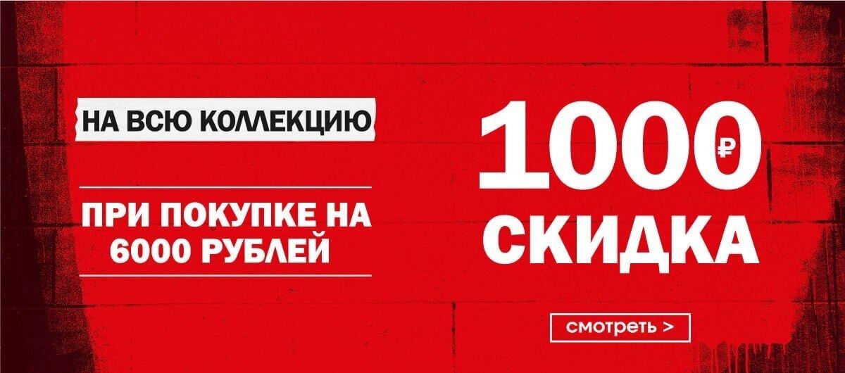Изображение для категории Campaign 6000 Ruble 1000 Ruble