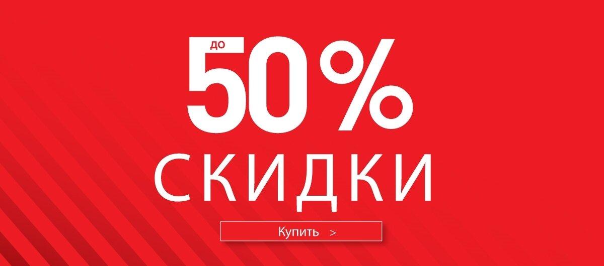 Изображение для категории СКИДКИ ДО 50%